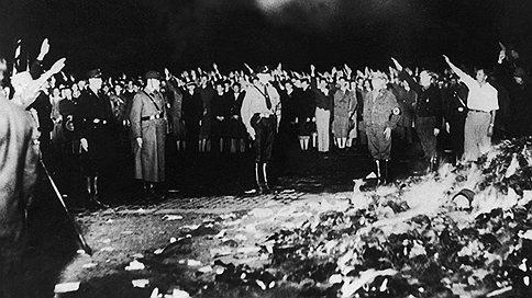 Выжжено на память  / 80 лет уничтожению книг на Опернплац