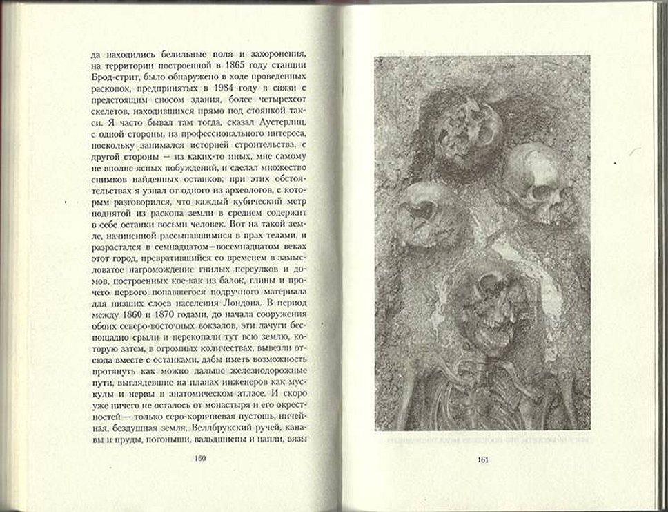 """""""Аустерлиц"""". Единственная книга Зебальда, вышедшая по-русски"""