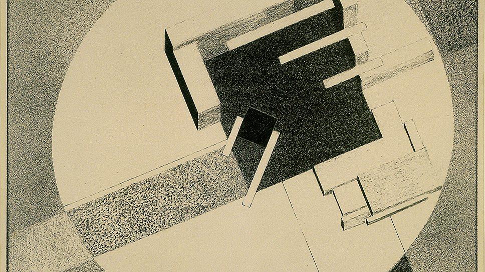 Эль Лисицкий. «Проун Е1 Город», 1919–1921 годы