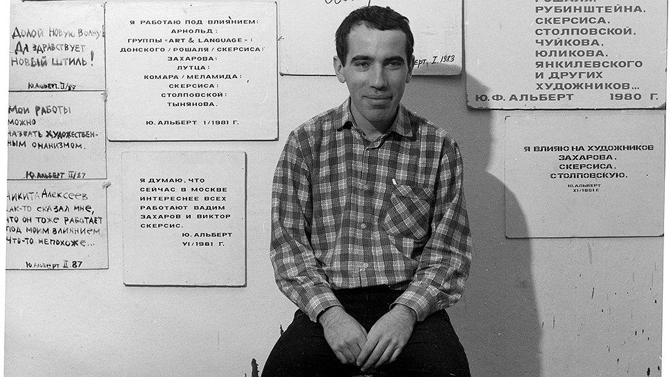 Юрий Альберт с работами 1980-х годов