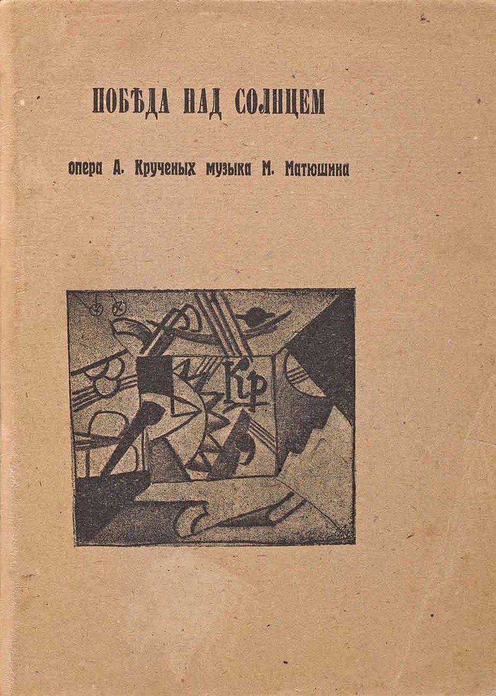 """Обложка либретто оперы """"Победа над Солнцем"""", 1913год"""