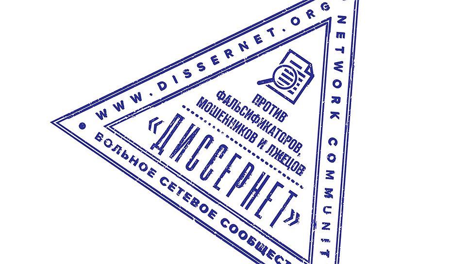 Как «Диссернет» начал борьбу с фальсификациями и плагиатом