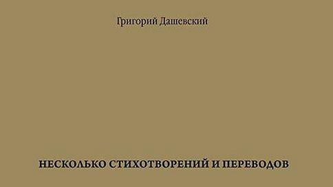 Ясность потери  / Игорь Гулин о новой книге стихов Григория Дашевского