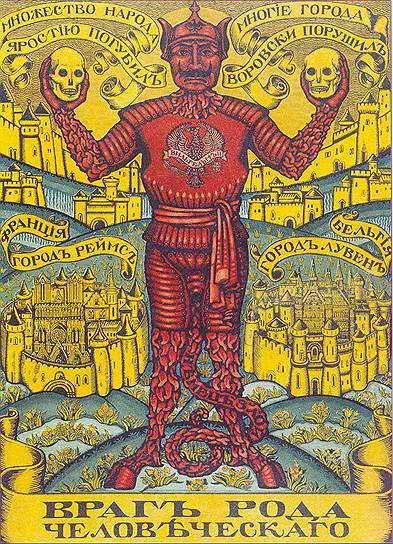 """Николай Рерих. """"Враг рода человеческого"""", 1914год"""