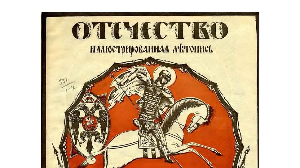 """Обложка журнала """"Отечество"""", ноябрь 1914года"""