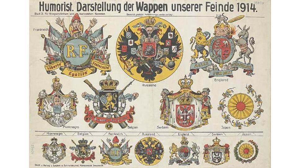 Немецкий агитационный плакат, 1914год
