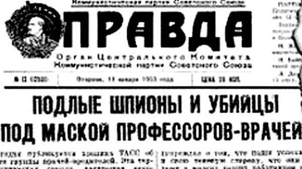 """""""Правда"""" от 13 января 1953 года"""