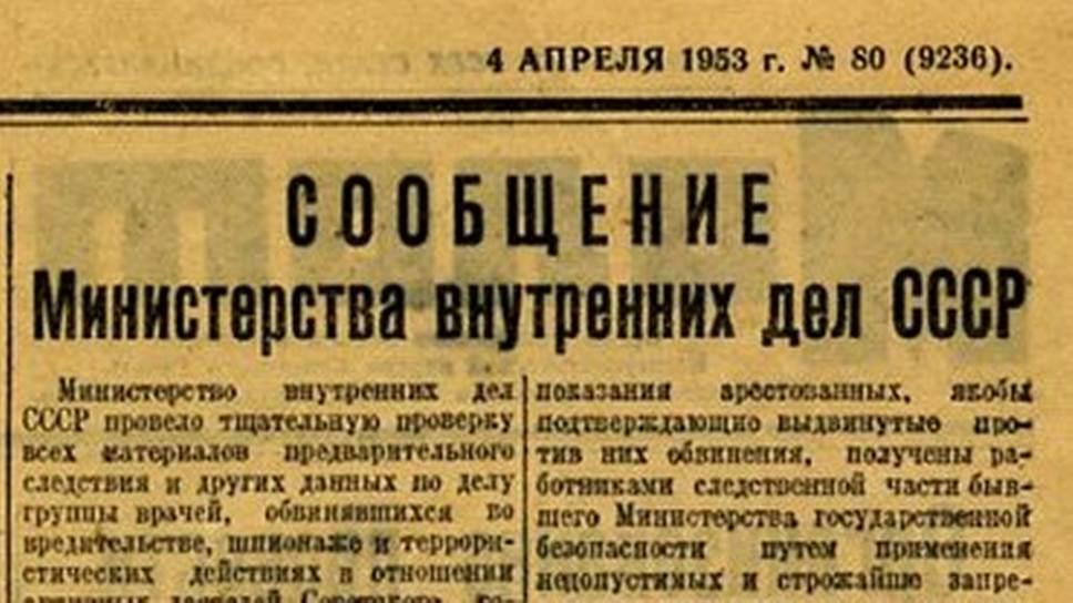 """Правда"" от 4 апреля 1953 года"
