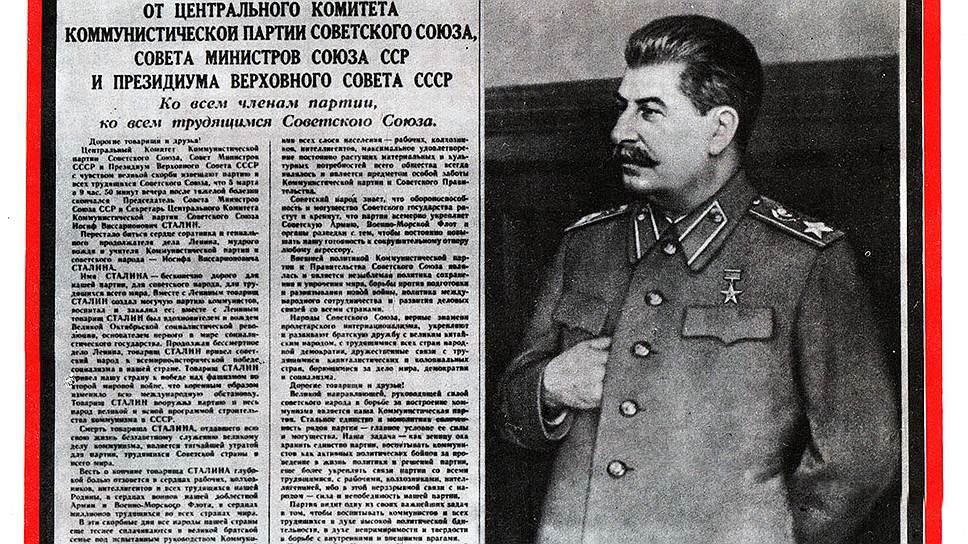 """Правда"" от 6  марта 1953 года"