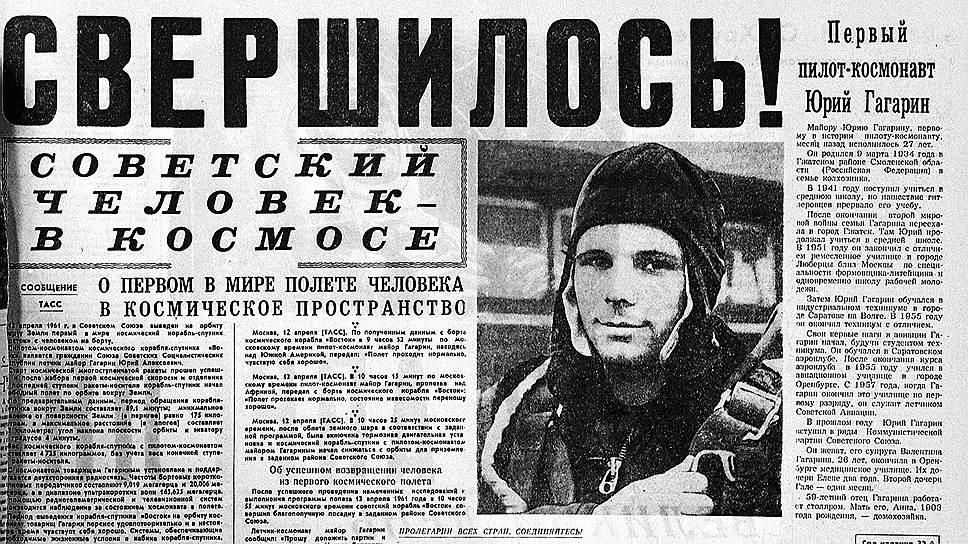 """""""Литературная газета"""", номер от 13 апреля 1961 года"""