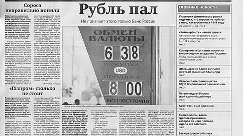 «Смысл происходящего виделся так: взяли и не отдали»  / Юрий Сапрыкин о дефолте 1998 года