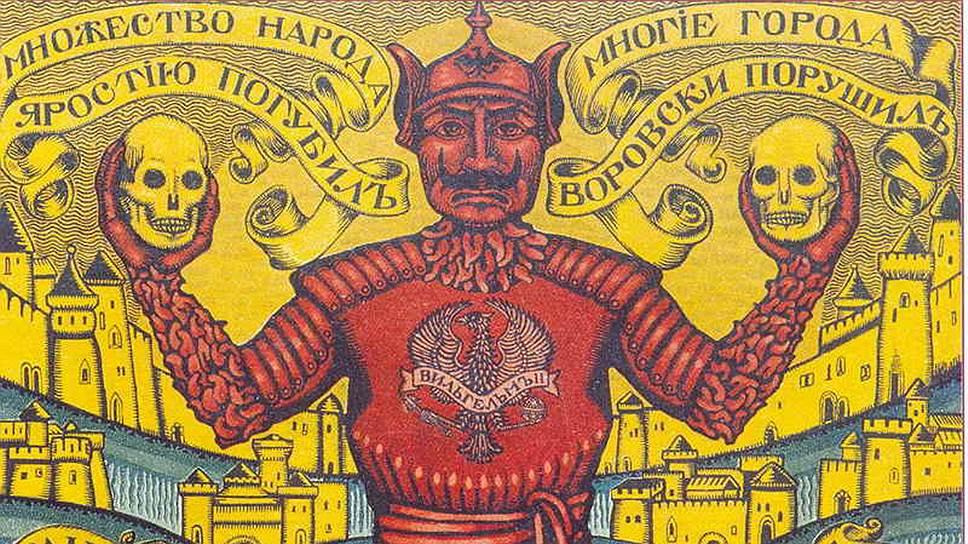 Николай Рерих. «Враг рода человеческого», 1914 год
