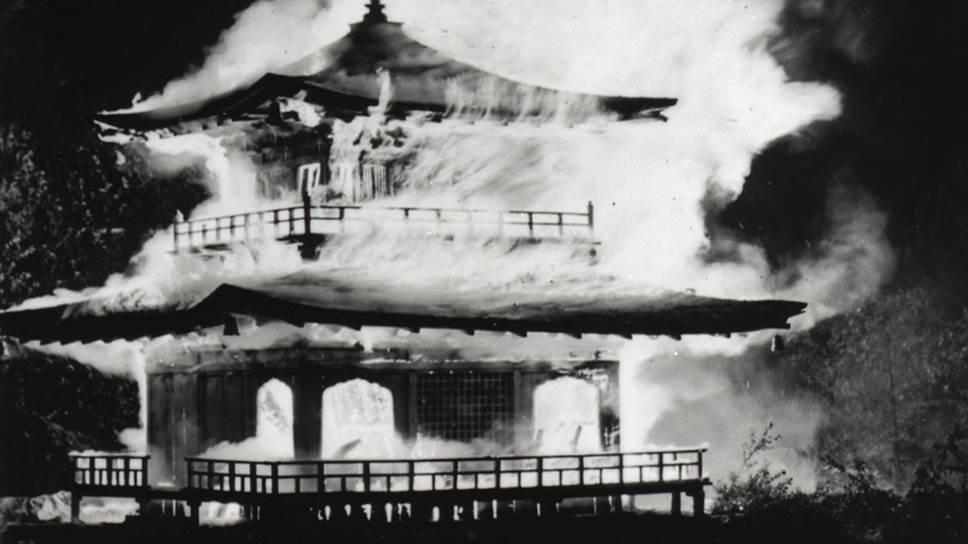 «Пламя». Режиссер Кон Итикава, 1958 год
