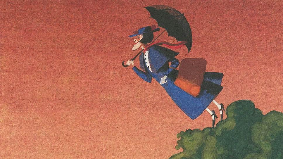 «Мэри Поппинс открывает дверь». Иллюстрация Сергея Алимова, 1996 год