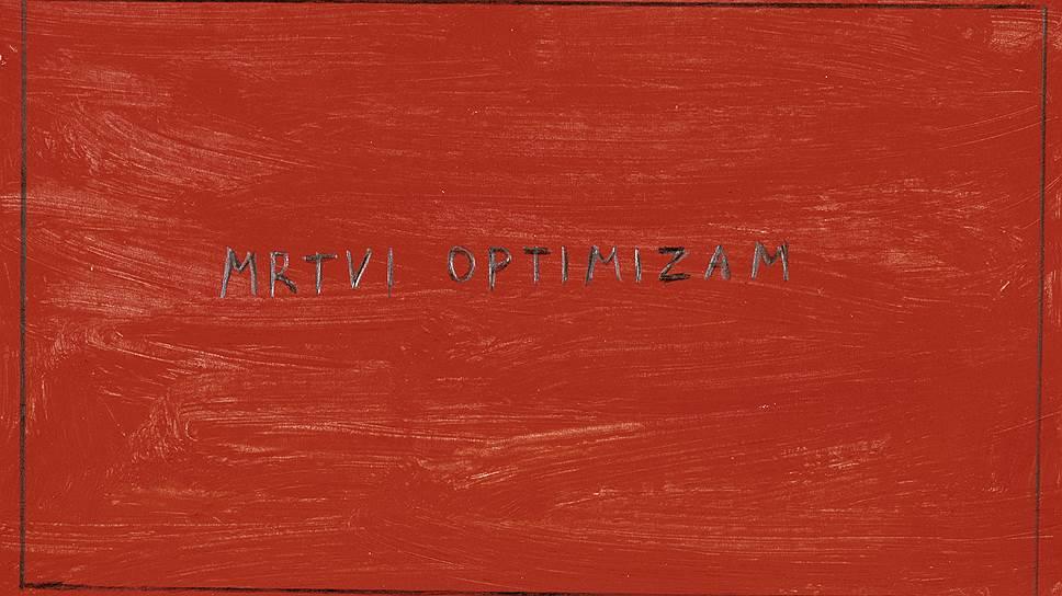 """Младлен Стилинович. """"Мертвый оптимизм"""", 1980 год. Из серии """"Красная эпоха"""", 1973–1990 годы"""
