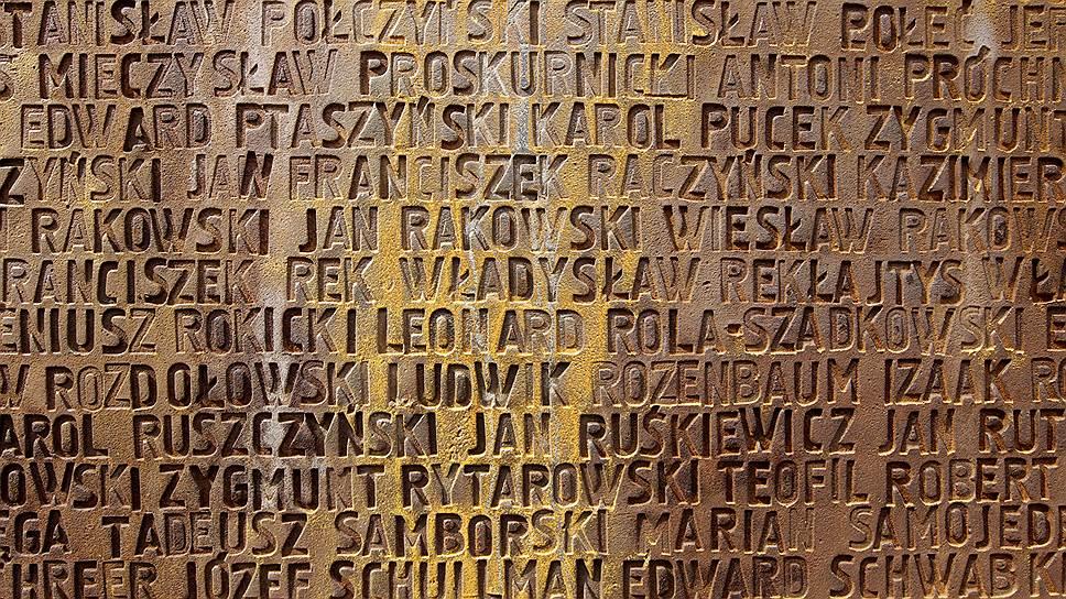 Имена расстрелянных польских офицеров на Катынском мемориале