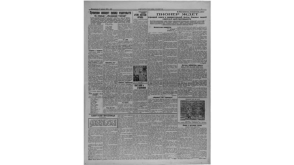 """""""Литературная газета"""", полоса со статьей """"Воспитатели мещанства"""", 19 августа 1929 года"""