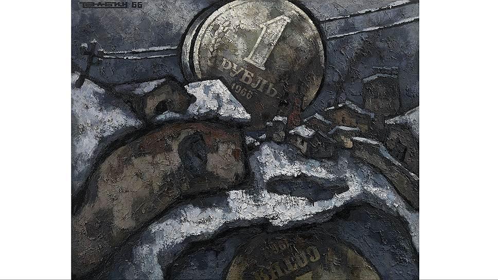"Оскар Рабин. ""Рубль"", 1966 год"