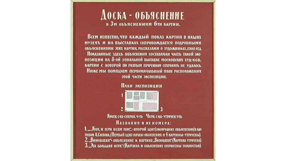 """Илья Кабаков. """"Доска-объяснение"""", 1984 год"""