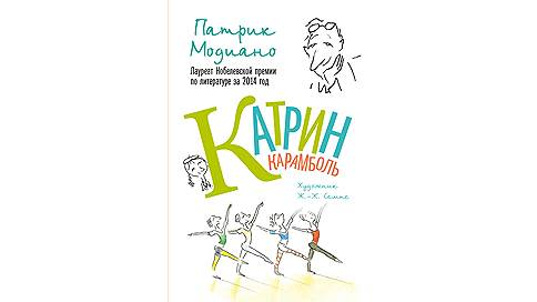 Город близоруких  / Лиза Биргер о книге Патрика Модиано «Катрин Карамболь» и других книжных новинках для детей