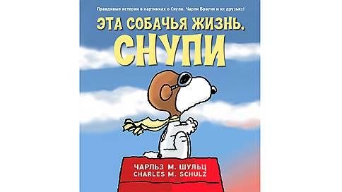 Явление бигля  / Лиза Биргер о первом русском издании комиксов про Снупи и других книжных новинках для детей