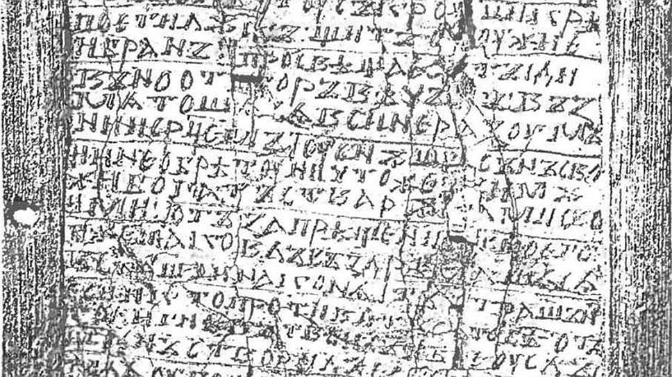К юбилею открытия Новгородского кодекса