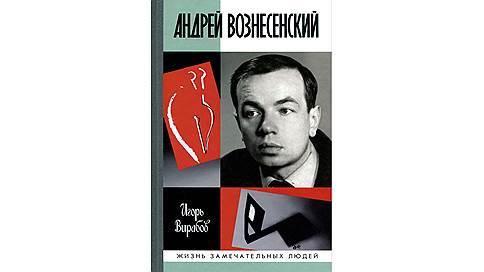 Подлог как прием  / Анна Наринская о «Вознесенском» Игоря Вирабова
