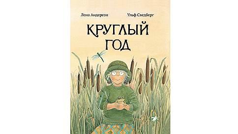 Естественная потребность  / Лиза Биргер о новых детских книгах о природе
