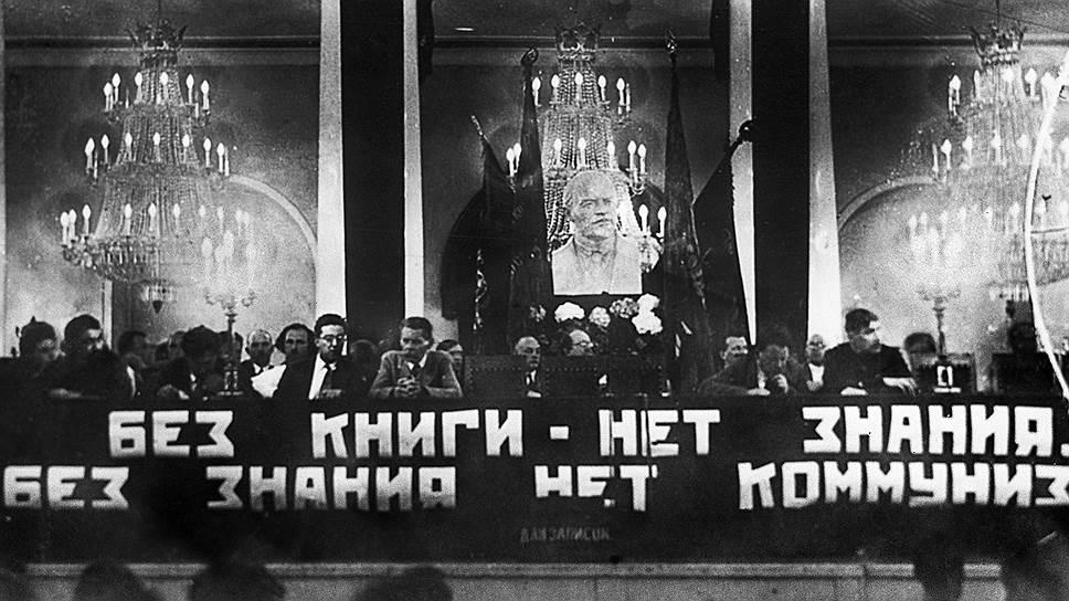 Торжественное заседание, посвященное 10-летию советской книги, 1929 год
