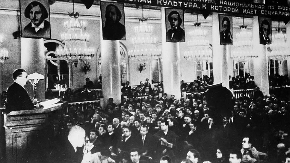 I Всесоюзный съезд советских писателей, 1934 год