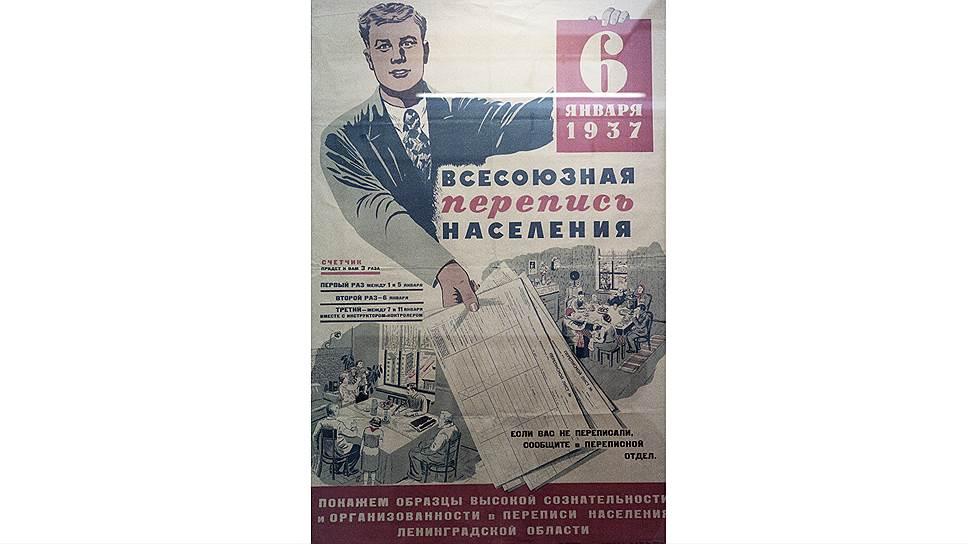Плакат к Всесоюзной переписи населения, 1937 год