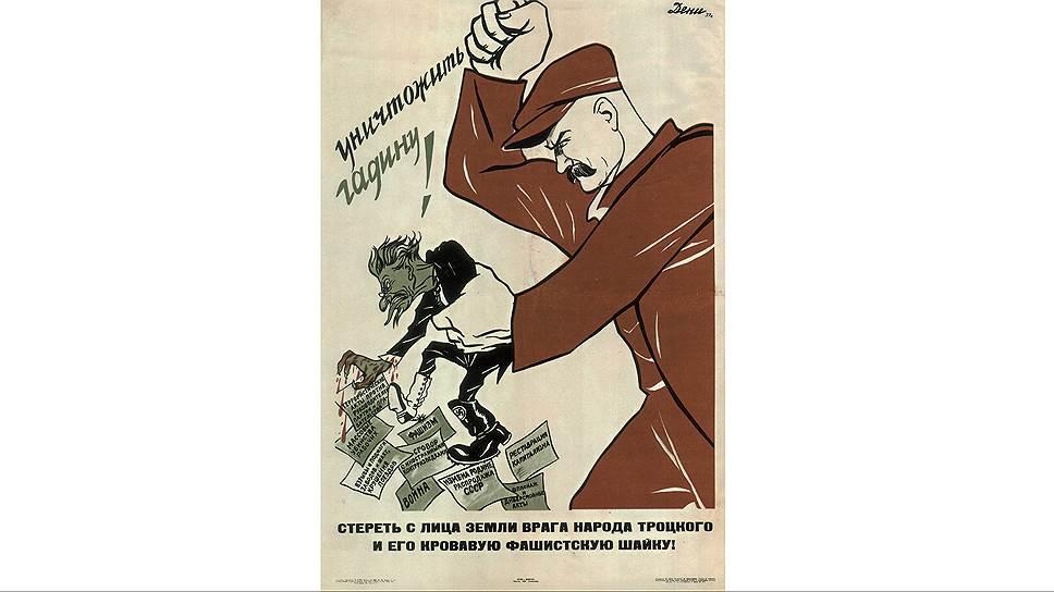 Плакат «Стереть с лица земли врага народа Троцкого и его кровавую фашистскую шайку!», 1937 год. Художник Виктор Денни