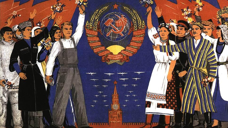 Плакат «Да здравствует Сталинская Конституция», 1937 год