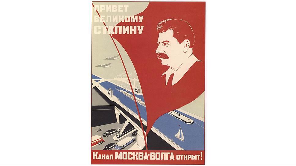 Плакат к открытию канала Москва — Волга, 1937 год