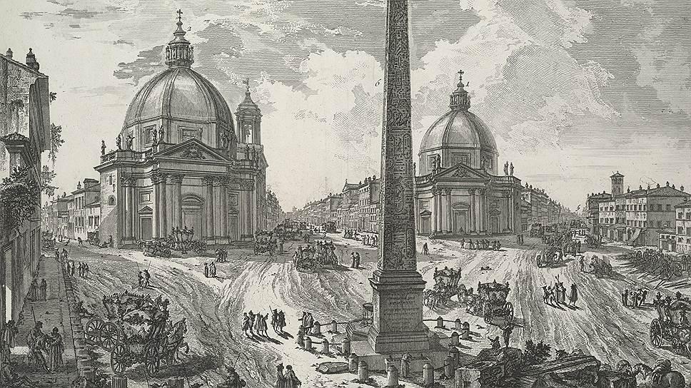 Джованни Пиранези. «Вид на Пьяцца дель Пополо». Из серии «Виды Рима», 1748–1788 годы