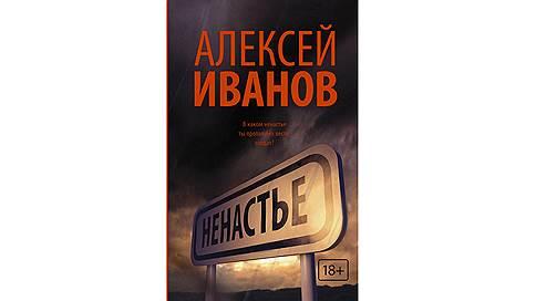 С солдатской прямотой  / Анна Наринская о «Ненастье» Алексея Иванова