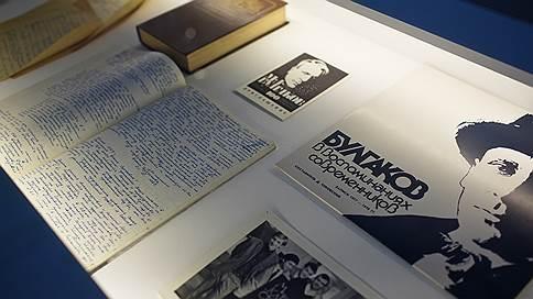 От Мастера до наших дней  / Анна Наринская о выставке «Булгаков. Две биографии»