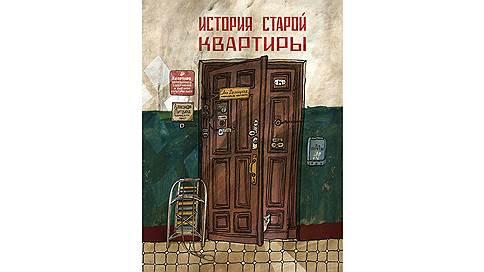 Были-жили  / Анна Наринская об «Истории старой квартиры»