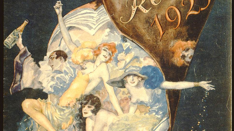 Иллюстрация к пьесе «Хоровод», 1923 год