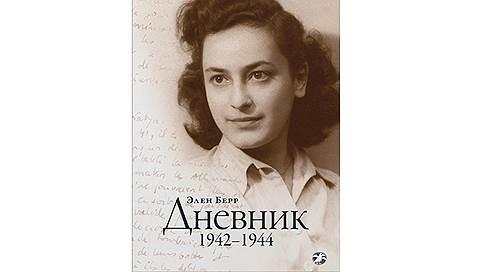 Без искаженья  / Анна Наринская о дневнике Элен Берр