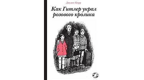 4 книги для детей  / Выбор Лизы Биргер