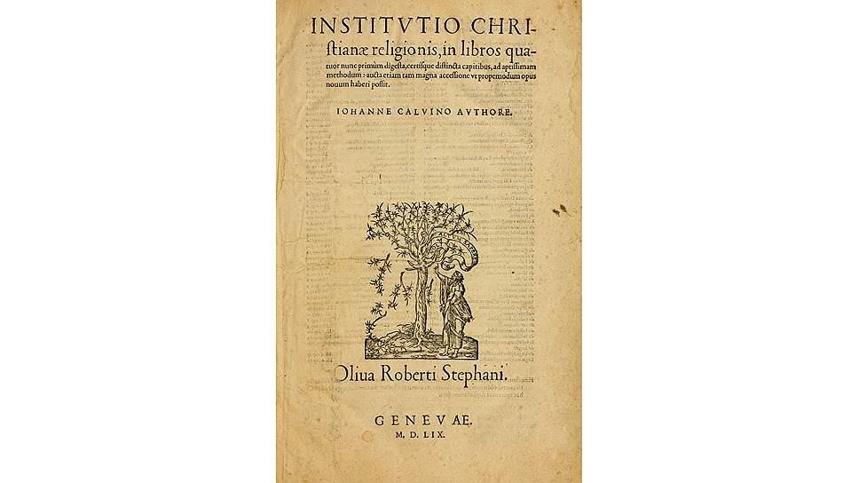 «Наставление в христианской вере», 1559год