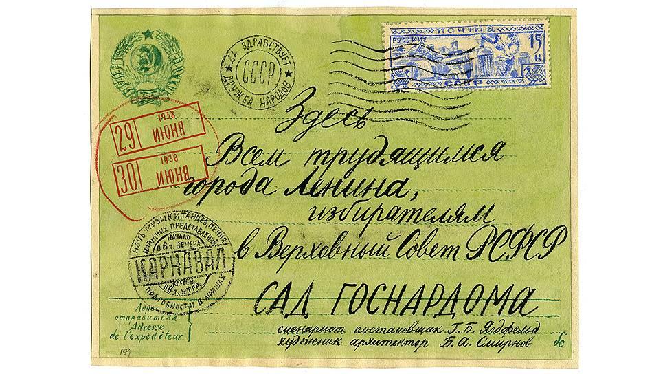 Борис Смирнов. Эскиз пригласительного билета на карнавал в Госнардоме, 1938год