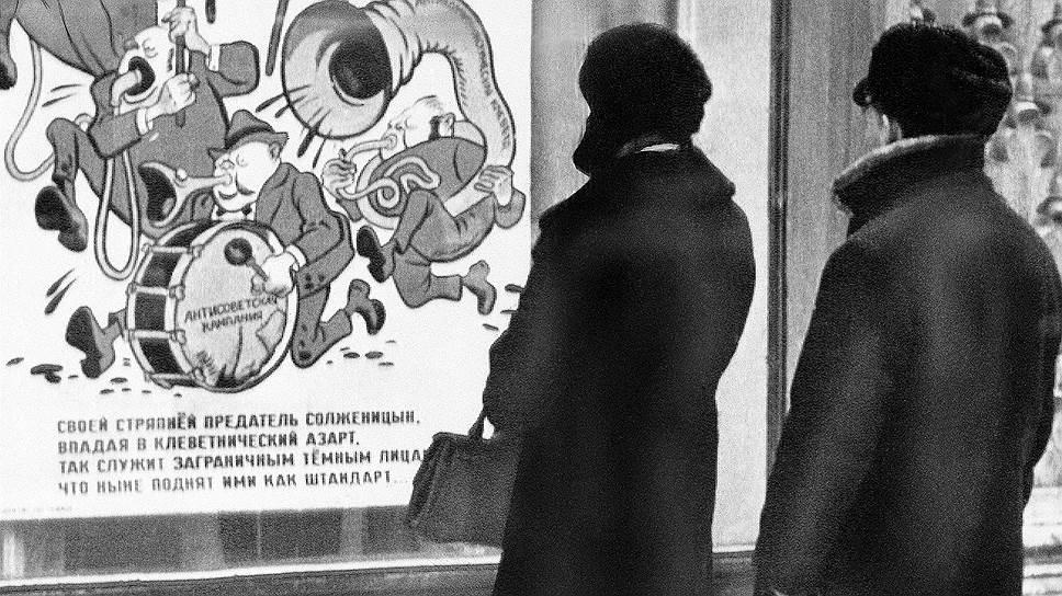 Агитационный плакат против Александра Солженицына, 1974 год
