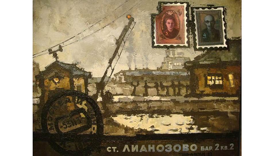 Оскар Рабин. «Ст.Лианозово, бар.2, кв.2», 1962год