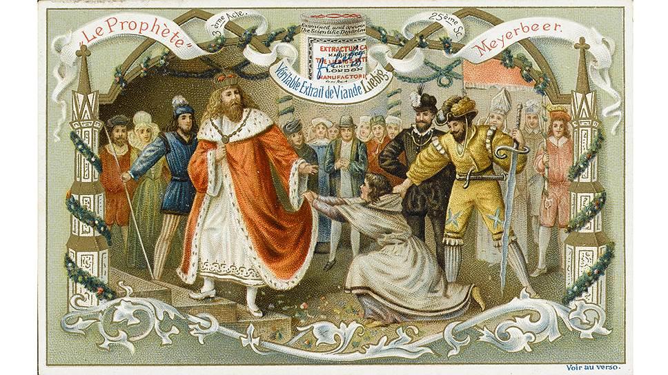 """Открытка с изображением сцены из четвертого акта оперы """"Пророк"""", XIXвек"""