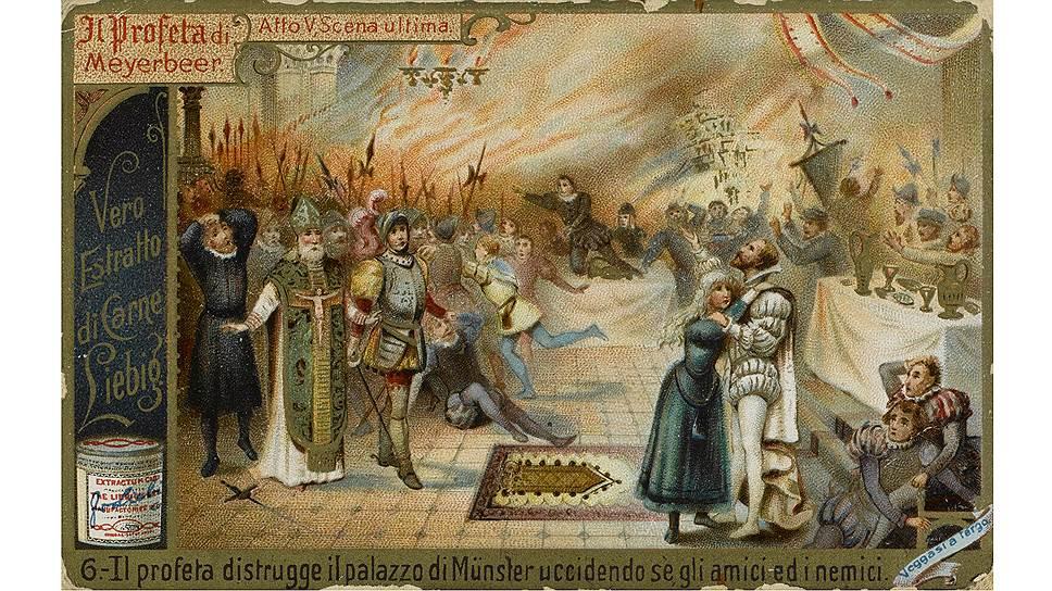 """Открытка с изображением сцены из пятого акта оперы """"Пророк"""", XIXвек"""