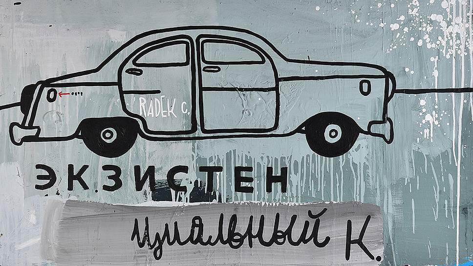 """Валерий Чтак. """"Экзистенциальный кризис"""", 2016год"""