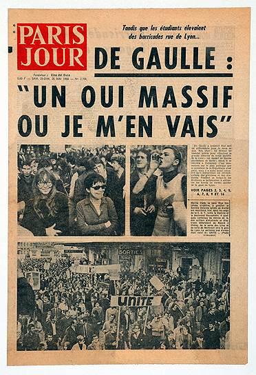 Первая полоса газеты Paris Jour с обещанием Шарля де Голля уйти в отставку в случае поражения на референдуме, 26 мая 1968 года