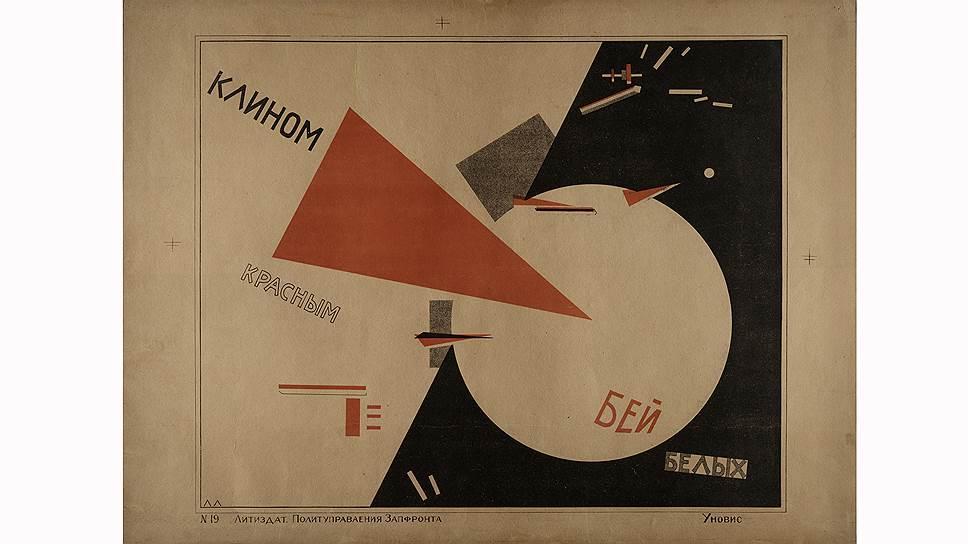 Агитационный плакат, 1920год